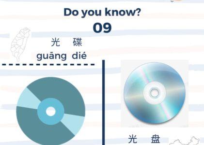 09 Do you know?