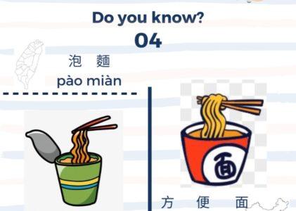 04 Do you know?