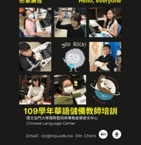 Chinese Teacher Training in Year 109