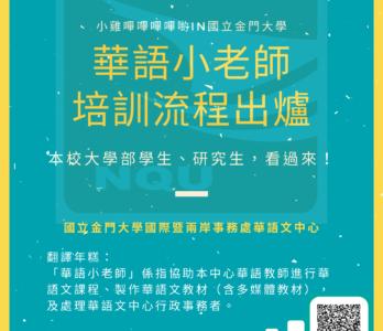 國立金門大學國際暨兩岸事務處華語文中心 「華語小老師」培訓流程